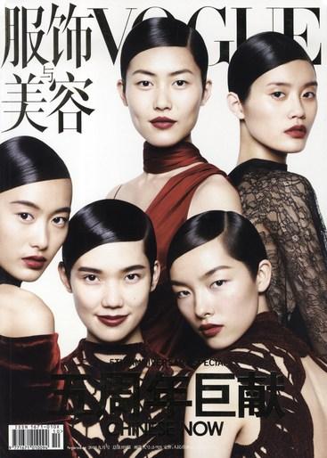 2010, Fei Fei Sun, Models, Models, Liu Wen, Models, Ming Xi, Models, Shu Pei, Models, Tao Okamoto, Photographers, Photographers, Dan Jackson, Vogue China, Vogue China, September