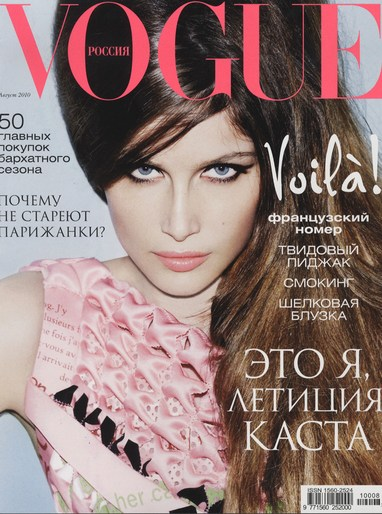 2010, cover, Photographers, Photographers, Matt Irwin, Stylists, Stylists, Simon Robins, Vogue Russia, Vogue Russia, August