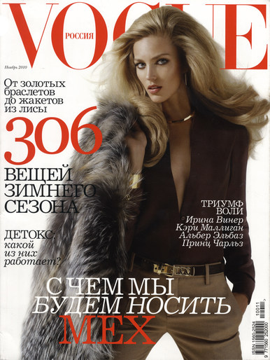 2010, Anja Rubik, cover, Models, Photographers, Photographers, Solve Sundsbo, Vogue Russia, Vogue Russia, November