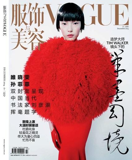 Fei Fei Sun, Vogue China, Photographers, Tim Walker, 2014, Xiao Wen Ju, sang woo