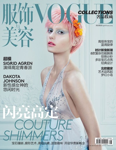 Petros Petrohilos, Vogue China, makeup, Collections, April 2015